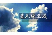 这个秋冬季,京津冀地区蓝天保卫战怎么打?