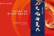 """""""文化与复兴""""论坛暨红西凤美酒品鉴会"""