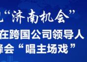 """展现""""济南机会""""!济南要在跨国公司领导人青岛峰会""""唱主场戏"""""""