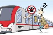"""出臺""""地鐵禁食令""""讓出行更文明"""