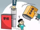 浙江拟规定小学生晚9点后不做作业 你怎么看?