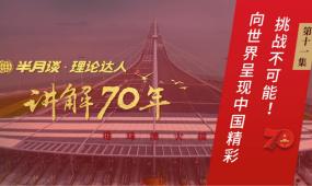 第11集:挑戰不可能!向世界呈現中國精彩