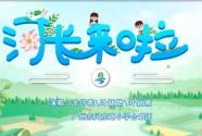 濃濃廣東味 句句嶺南風  廣東省河長辦推出動漫主題曲MV《河長來啦》
