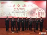 传承苏区红色基因 广东梅州首部4K纪录电影《红色交通线》开机