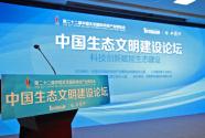 探讨生态文明建设 助力实现可持续发展--2019中国生态文明建设论坛在京举行