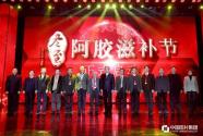 第十三届冬至阿胶滋补节在山东东阿县举行