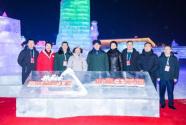 京东吉祥物冰雕亮相哈尔滨冰雪大世界 新华社民族品牌工程主题园