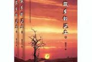 无极籍作家田运章长篇小说《故乡的泥土》出版