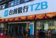 """台州银行推出24小时在线""""视频柜员""""服务"""