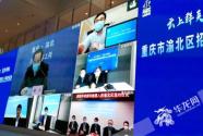 """重慶市渝北區""""云上""""集中簽約32個招商項目 投資金額217億元"""