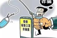 逾千人涉新冠肺炎疫情案件被公诉