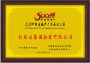"""佳兆业荣获""""2020中国房地产开发企业责任地产10强""""荣誉"""