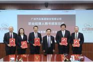 广汽集团公布2019年业绩:经营稳健,全年派息20亿元