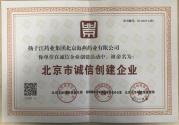 """北京海燕七次蝉联""""北京市诚信创建企业"""""""