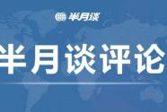 """让""""后浪""""尽情奔涌,还需要向改革发展借""""东风"""""""