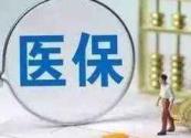 京津30家医疗机构纳入河北医保定点范围