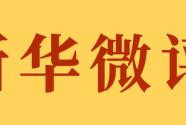新华微评:抹黑中国的图谋不会得逞