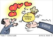 """新华时评:让""""钱袋子""""里的民生温暖直抵百姓"""