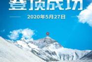 祝贺珠峰高程测量登顶成功