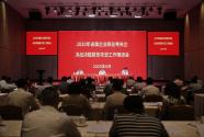 广东:省属企业和驻粤央企携手推进决战决胜脱贫攻坚工作