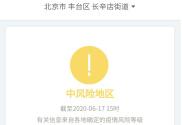 北京又有5个街道升级为中风险地区!
