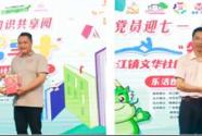 """广东佛山:主题党日让我们的旧书""""活""""起来"""