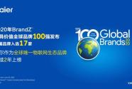 海尔蝉联2020年BrandZ全球品牌百强,物联网生态品牌持续引领