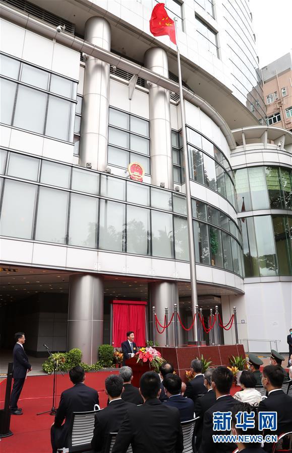 (港澳台)(4)中央人民政府驻香港特别行政区维护国家安全公署在香港揭牌