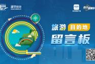 """新华网旅游目的地留言板上线 为游客搭建互动""""直通车"""""""