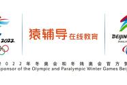 为国助力,猿辅导携手北京冬奥会开启新征程