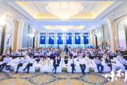 杭祝鸿会长出席2020年中国复合调味料产业峰会暨中国调味品协会复合调味料专业委员会换届大会
