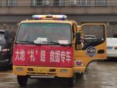 """中国大地保险闻""""汛""""而动全力开展暴雨灾害理赔工作"""