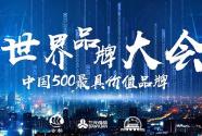 最新!首农品牌价值626.85亿元,三元、古船、大红门同时入榜!