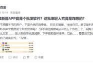 《胡润百富》刊文,新批发助阿里1688成为中国后浪新欢