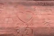 文物古迹上留名涂鸦何时休