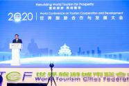 世界旅游合作与发展大会开幕 文旅部部长胡和平演讲