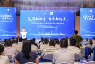 江苏乡村振兴智库2020峰会暨大运河小镇联盟论坛在相城望亭举行