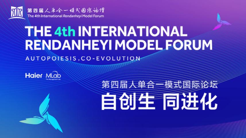 9月20日,直播——第四届人单合一模式国际论坛