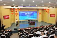 互联网+医联体(医共体)建设与健康扶贫(青海)专题研讨会成功举行