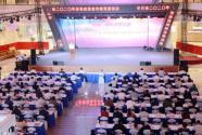 半月談2020年形勢政策宣傳教育座談會在江蘇常州召開
