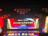 """""""品牌之光 烟台力量"""" 2020烟台品牌建设盛典举行"""