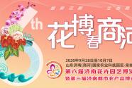 第六屆濟南花卉園藝博覽會在商河開幕
