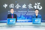"""(中國企業家說)陳勇:""""科技大地""""正逐步為民生工程建設撐起一把""""保護傘"""""""