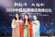 鶴禧覺色亮相新華社民族品牌工程辦公室在滬系列活動