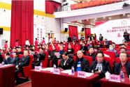 湖南省名优特产商贸协会换届选举及庆典大会在长沙举行