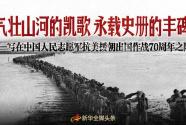 氣壯山河的凱歌 永載史冊的豐碑