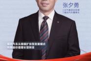 北汽集團總經理張夕勇獲拉姆·查蘭管理實踐獎