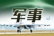 中央军委印发《中国人民解放军联合作战纲要(试行)》