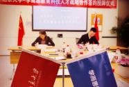 北京大学与学而思签约人才战略合作