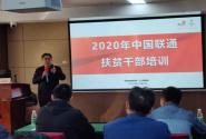 中国联通在粤举办扶贫干部培训班  钟韶彬应邀为其作专题授课